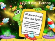 «Космическая одиссея 2016» Общеразвивающая программа организации отдыха и
