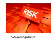 Риск-менеджмент Управление рисками, риск-менеджмент Это процесс принятия и