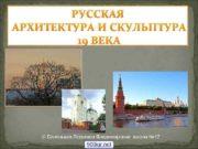 РУССКАЯ АРХИТЕКТУРА И СКУЛЬПТУРА 19 ВЕКА Беленькая