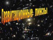 1 Ход лучей в поле гравитационной линзы