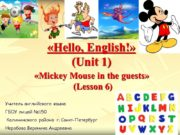 «Неllo, English!» (Unit 1) Учитель английского языка ГБОУ