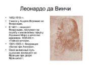 Леонардо да Винчи 1452 -1519 гг