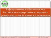 Кафедра генетики и биотехнологии Российского государственного аграрного университета