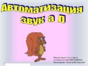 Презентацию подготовила учитель-логопед МОУСОШ 2 Кагарлыцкая Татьяна