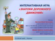 интерактивная игра «Знатоки дорожного движения» Алтайский край, г.