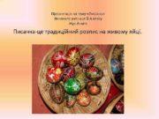 Презентація на тему Писанка Виконала учениця 6 -А