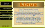 Linux Общее понятие Настройка системы Linux Общее понятие