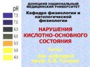 НАРУШЕНИЯ КИСЛОТНО-ОСНОВНОГО СОСТОЯНИЯ Состояние окислительно-восстановительных процессов каталитическая