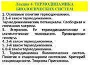 Лекция 4 ТЕРМОДИНАМИКА БИОЛОГИЧЕСКИХ СИСТЕМ 1 Основные понятия