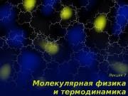 Презентация 108 Молекулярная физика и термодинамика