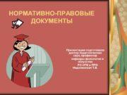 НОРМАТИВНО-ПРАВОВЫЕ ДОКУМЕНТЫ Презентацию подготовила доктор педагогических наук, профессор