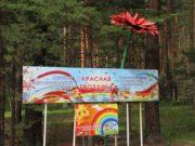 Детский оздоровительный лагерь «Красная гвоздика» Месторасположение: Детский оздоровительный