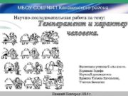 МБОУ СОШ 41 Канавинского района Научно-исследовательская работа
