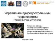 Управление природоохранными территориями Protected Areas Governance Аспирантка кафедры