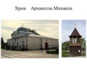 Храм Архангела Михаила Каменный одноглавый храм в