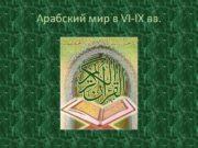 Арабский мир в VI-IX вв Авраам Сарра