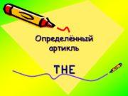 Определённый артикль THE Артикль THE не употребляется С