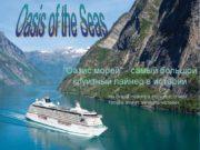 «Оазис морей» — самый большой круизный лайнер в