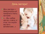 День матери День матери международный праздник в