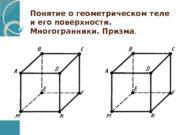 Понятие о геометрическом теле и его поверхности.