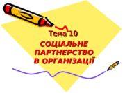 Тема 1 00 Тема 1 00 СОЦІАЛЬНЕ ПАРТНЕРСТВО