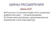 ШИНЫ РАСШИРЕНИЯ Шина AGP (от англ. Accelerated Graphics