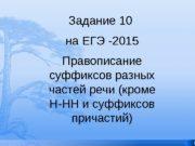 Задание 10 на ЕГЭ -2015 Правописание суффиксов разных