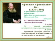 Афанасий Афанасьевич Фет (1820– 1892) И пока святым