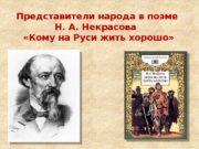 Представители народа в поэме Н. А. Некрасова