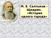 М. Е. Салтыков – Щедрин.
