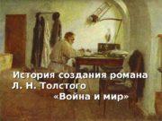 История создания романа Л. Н. Толстого