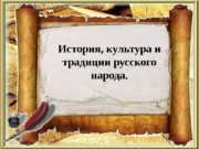 История, культура и традиции русского народа.  Славяне