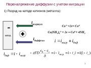 Перенапряжение диффузии с учетом миграции 11) Разряд на