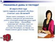 1 Уважаемые дамы и господа! 28 марта 2014