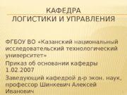 КАФЕДРА ЛОГИСТИКИ И УПРАВЛЕНИЯ ФГБОУ ВО «Казанский национальный