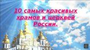 10 самых красивых храмов и церквей России.