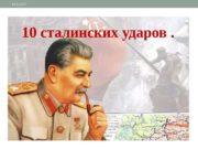10 сталинских ударов . 14. 01. 2017