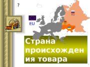 1 Страна происхожден ия товара BY UARU EU