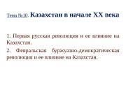 Тема № 10.  Казахстан в начале ХХ