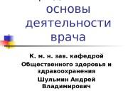 Юридические основы деятельности врача К. м. н. зав.