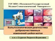 ГОУ ВПО «Московский Государственный Медико-Стоматологический Университет» Кольпоскопическая диагностика
