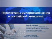 Перспективы импортозамещения в российской экономике V Школа МАСЭП