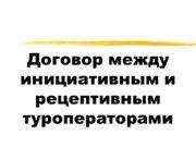Договор между инициативным и рецептивным туроператорами Международная конвенция