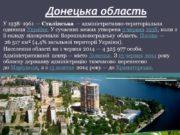 Донецька область У 1938–1961 — Сталінська — адміністративно-територіальна