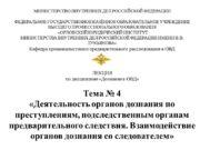 МИНИСТЕРСТВО ВНУТРЕННИХ ДЕЛ РОССИЙСКОЙ ФЕДЕРАЦИИ ФЕДЕРАЛЬНОЕ ГОСУДАРСТВЕННОЕ КАЗЁННОЕ