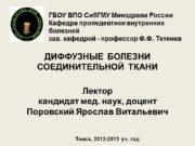 Лектор кандидат мед. наук, доцент Поровский Ярослав Витальевич