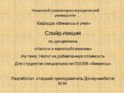 Казахский гуманитарно-юридический университет Кафедра «Финансы и учет» Слайд-лекция