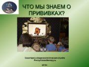 Санитарно-эпидемиологическая служба Республики Беларусь 2016г. ЧТО МЫ ЗНАЕМ