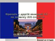 Всесвітня історія. Франція у другій половині ХХ –
