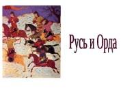 Презентация 11. Русь и Орда.